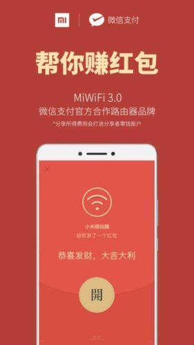 xiaomi-miwifi-3.0