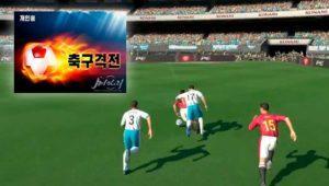 Chuggu gyeogjeon, el juego estilo FIFA o Pro Evolution Soccer lanzado por Corea del Norte