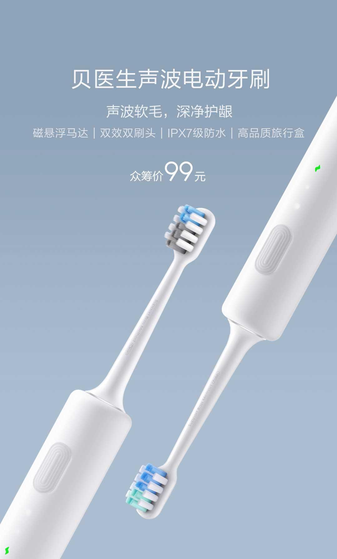 xiaomi cepillo electrico