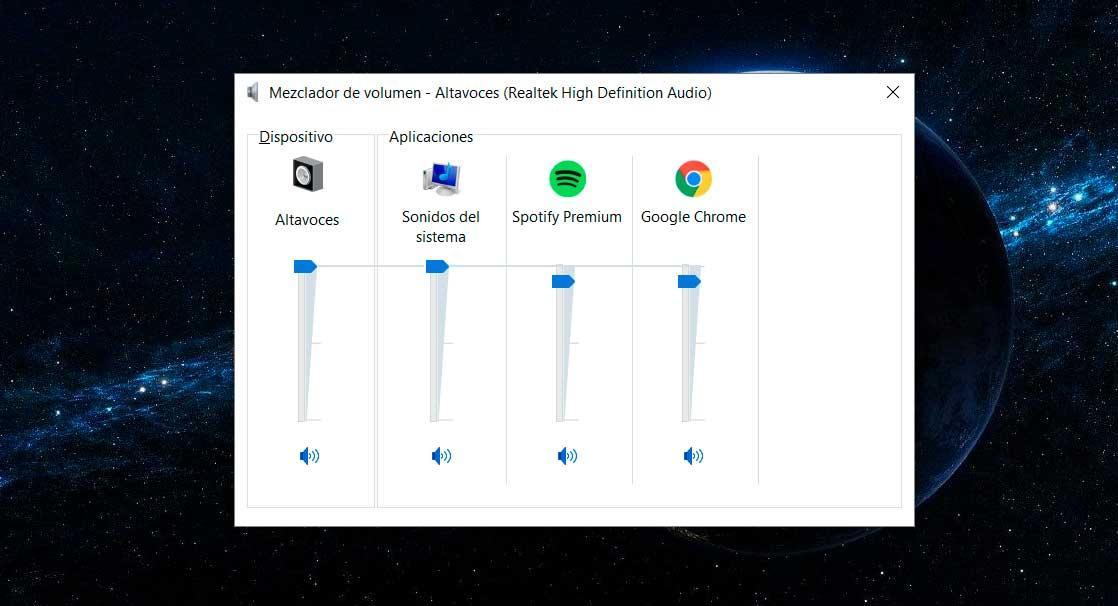 Windows音量混合器